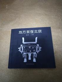 地方菜在北京 【鲁菜 川菜】