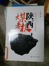 正版~现货陕西煤老板9787500853206