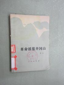 《革命摇篮井冈山》(有照片和地图,李立将军回忆录,记录了井冈山革命斗争的历史)