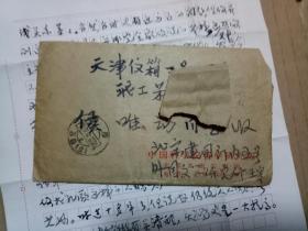 原中国社科院少数民族文学研究所王平凡毛笔信札2页