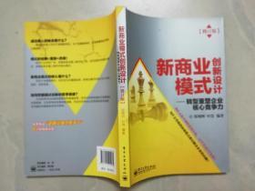 新商业模式创新设计:转型重塑企业核心竞争力(修订版)