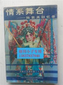 河南文史资料总第38辑--情系舞台--陈素真回忆录(豫剧史料)