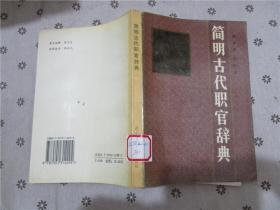 简明古代职官辞典
