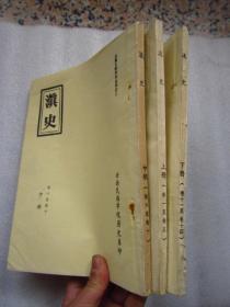 滇史 上中下 3册全 精细蜡刻油印本 16开平装 约600页