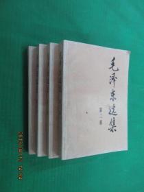 毛泽东选集(1-4)全四卷合售