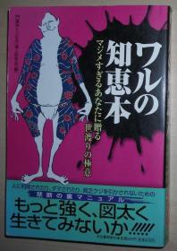 日文原版书 ワルの知恵本 単行本 – 2004 门昌央と人生の达人研究会 (编集)