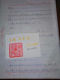 著名音乐学家•冯文慈---至黄翔鹏宋光信札一通二页谈《律学新说》之事