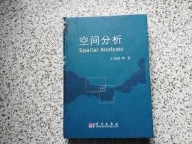 空间分析  精装本