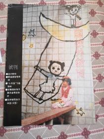 试刊号:中国校外教育