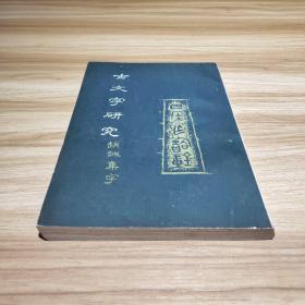 古文字研究.第十八辑