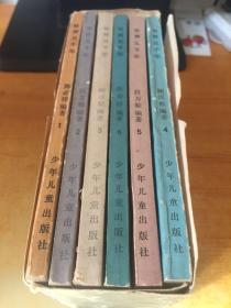 世界五千年(1-6)盒装6册全