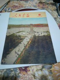 《人民画报》1973年第8期 (1973.8)(配)