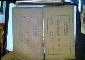 民国中医书:新国医讲义教材国药丸散膏丹配制法科等9本合售