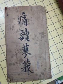 大清国时期道场法事手抄本(痛读蓼莪)