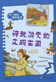 正版送书签yu~上河南省目录--不一样的百科全书--神秘消失的文明