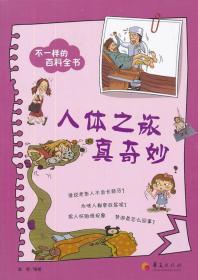 正版送书签yu~上河南省目录--不一样的百科全书—人体之旅真奇妙