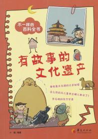 正版送书签yu~上河南省目录--不一样的百科全书—有故事的文化遗