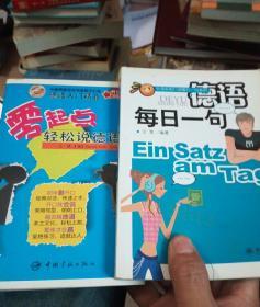 零起点轻松说德语 德语每日一句(2册附光盘 合售)