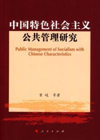 正版新书 中国特色社会主义公共管理研究 9787010129204 人民