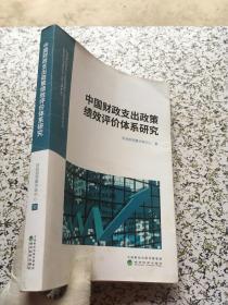 中国财政支出政策绩效评价体系研究