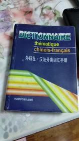 外研社汉法分类词汇手册  1