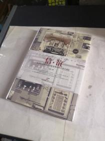 信.谊--从百年品牌发展历程看西药的中国式成长【精装】未封没拆