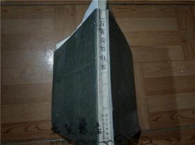 石英淡墨山水 陕西人民美术出版社 12开精装 2011年一版一印