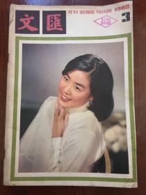 文汇1982年第3期