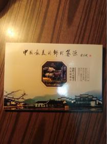 中国最美的乡村婺源(风光明信片)                     (大32开)《120》