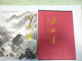 中国近现代名家书画集 张怡清