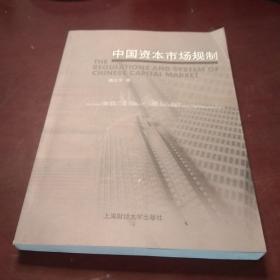 中国资本市场规制
