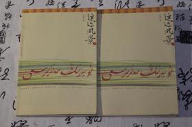 (王蒙签名本)《这边风景》上下全两册,品相完好,签名永久保真