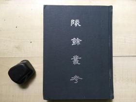 1975年华世出版社16开精装: 陔余丛考.