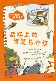 正版送书签yu~上河南省目录--不一样的百科全书—战场上的智慧与