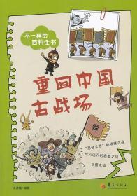 正版送书签yu~上河南省目录--不一样的百科全书—重回中国古战场