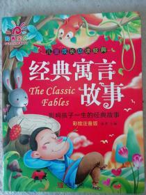 儿童成长必读经典寓言故事 影响孩子一生的经典故事  彩绘注音版