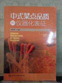 中式菜点品质的仪器化表征(2018.4一版一印)