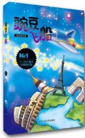 正版送书签yu~少儿奇幻童话故事:豌豆飞船 9787563935420 袁家勇