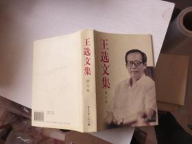 正版 王选文集(修订版) 私藏