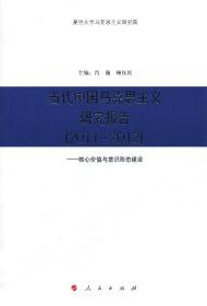 正版新书 当代中国马克思主义研究报告(2011-2012) 97870101195