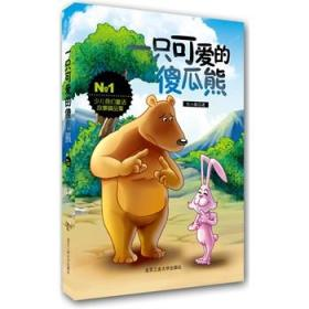 正版送书签yu~少儿奇幻童话故事:一只可爱的傻瓜熊 978756393545