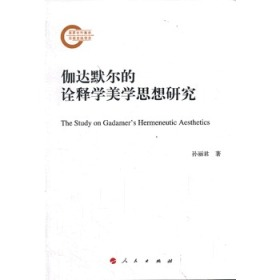 正版新书 伽达默尔的诠释学美学思想研究 9787010122663 人民