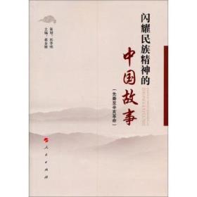 正版新书 闪耀民族精神的中国故事:先秦至辛亥革命 978701012999