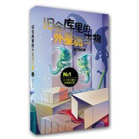 正版送书签yu~少儿奇幻童话故事:旧仓库里的外星微生物 97875639