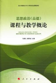 正版新书 思想政治(品德)课程与教学概论 9787010119199 人民