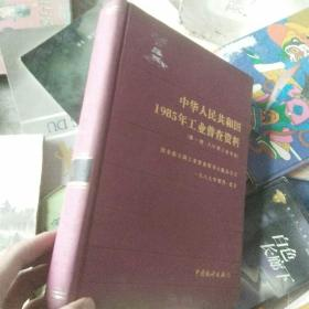 中华人民共和国1985年工业普查资料第一册大中型工业企业
