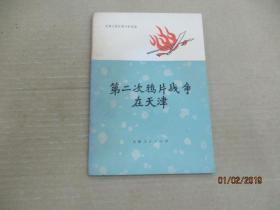 第二次鸦片战在天津 (天津人民反帝争史话)