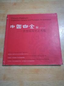 中国白金 景德镇陶瓷艺术展