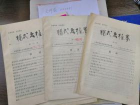 杨式太极拳创刊号  1、2、3期合出售