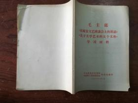 【毛主席《在延安文艺座谈会上的讲话》《关于文学艺术五个文件》学习材料 (有最高指示)